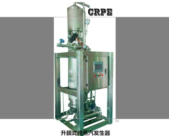 升膜式纯蒸汽发生器